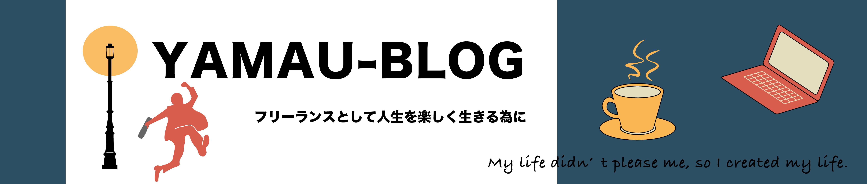 yamau-blog