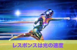 光の速度で走る女