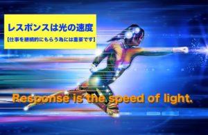 光の速度で走る女性