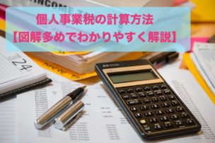 個人事業税の計算方法