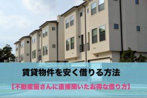 賃貸アパートの画像